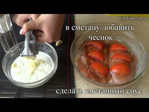 ♥ Сочные Куриные Грудки / Куриное Филе ♥ в Сметанном соусе Запеченные в Духовке
