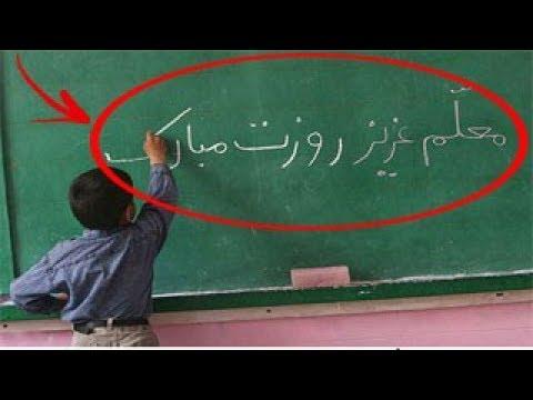 العرب اليوم - إجابات طالب لم تكن متوقعة تجبر المعلمة والمدير على تقديم استقالتهم !