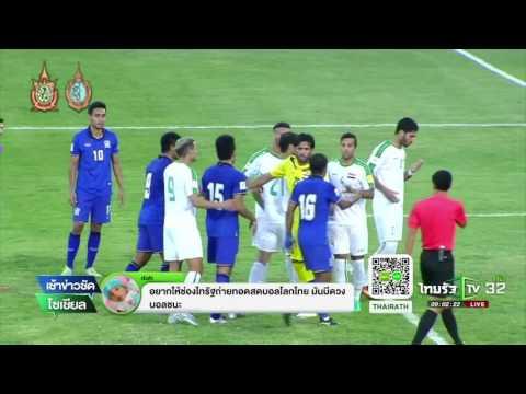เจ็บ 3 แดง 1 ไทย บุกแพ้ อิรัก 0-4 | 12-10-59 | เช้าข่าวชัดโซเชียล | ThairathTV