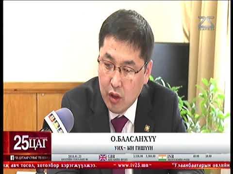 Монгол Улсын Засгийн газар 90 гаруй сая ам.долларын өрөнд унасан уу?