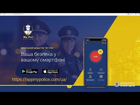 В Запорожье заработало мобильное приложение My Pol