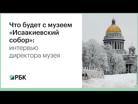 Что будет с музеем «Исаакиевский собор» после передачи РПЦ (видео)