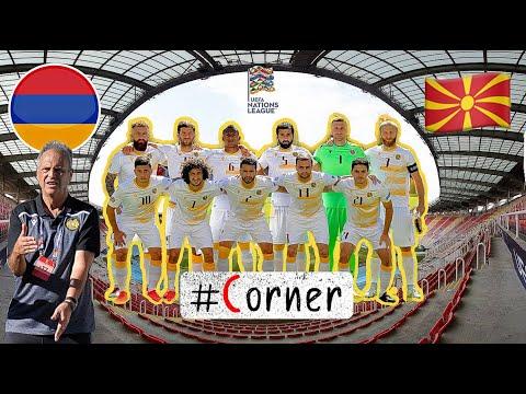 #Corner. Կապառոսի նորամուտը / Մակեդոնիա – Հայաստան / North Macedonia VS Armenia
