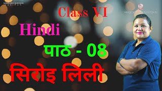 Class VI Hindi Chapter 8: Siroy Lily