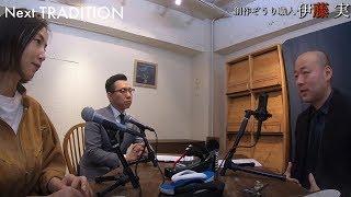 ラジオ「NextTRADITION」#20本編