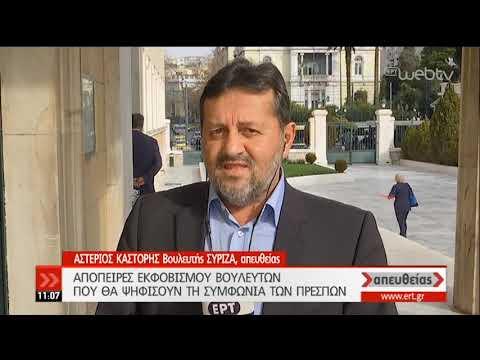 Αστ. Καστόρης: «Δεν μας τρομάζει ο φασισμός» | 24/01/19 | ΕΡΤ