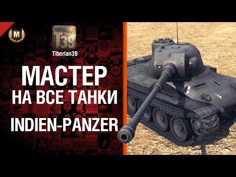 Мастер на все танки №63 Indien Panzer - от Tiberian39 [World of Tanks]