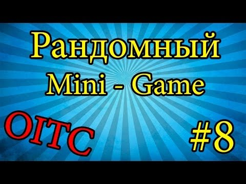 Minecraft: Рандомный Mini - Game #8 - One In The Chamber (видео)