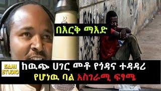 Ethiopia: ከዉጭ ሀገር መቶ የጎዳና ተዳዳሪ የሆነዉ ባል አስገራሚ ፍፃሜ በእርቅ ማእድ