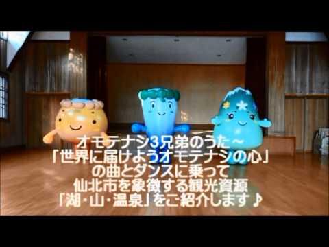 湖・山・温泉のまち応援キャラクター「オモテナシ3兄弟」のPV