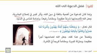 أصول دعوة 1 | الوحدة 1 | فضل الدعوة الى الله عز وجل - 3