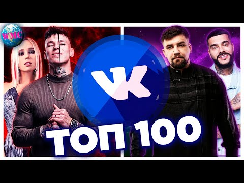 ТОП 100 ПЕСЕН ВКОНТАКТЕ | ИХ ИЩУТ ВСЕ | VK | ВК - 24 НОЯБРЯ 2020