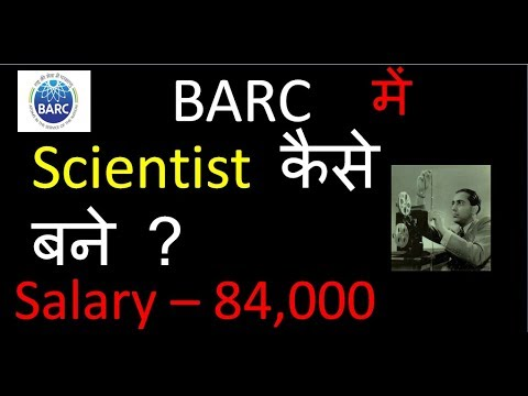 how to become scientist at BARC ll BARC JOBs ll Meritech Education  ll Barc mein scientist kese bane