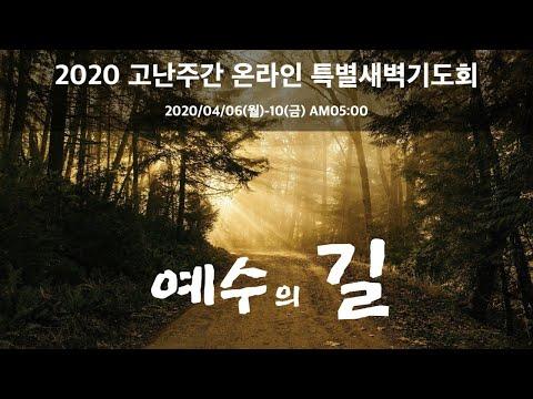 """2020년 4월 8일 고난주간 온라인 특별새벽기도회 """"본을 보였노라"""