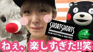 【東京】くまみきさんのSSFF&ASIA 2015レポ☆