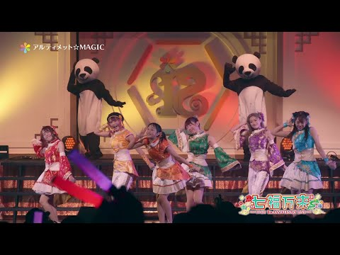 , title : 'i☆Ris / アルティメット☆MAGIC「i☆Ris 7th Anniversary Live ~七福万来~」'