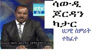 ሳውዲ፣ ካታር እና ጆርዳን ህጋዊ ስምሪት ተጀመረ Addis Ababa