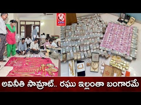 ACB Raids On AP Town & Country Planning Officer Venkata Raghu House