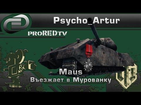 Maus Въезжает в Мурованку