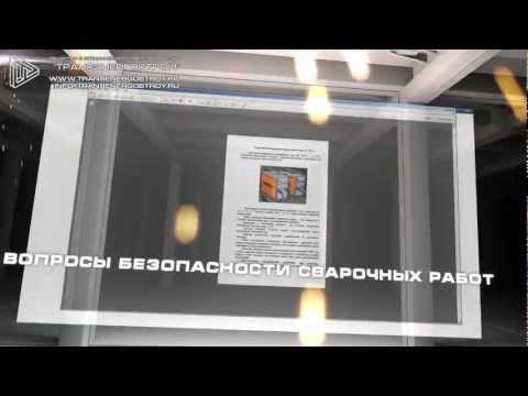 Video of Ручная дуговая сварка