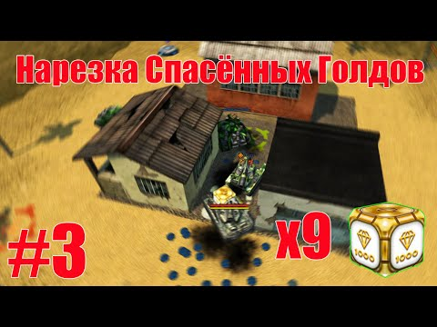 Нарезка Спасённых Голдов #3 | by Aflapoid-776