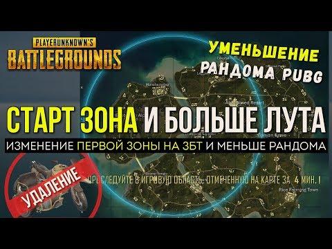 PUBG ОБНОВЛЕНИЕ СИНЕЙ и КРАСНОЙ ЗОНЫ / PLAYERUNKNOWN'S BATTLEGROUNDS ( 04.04.2018 ) (видео)