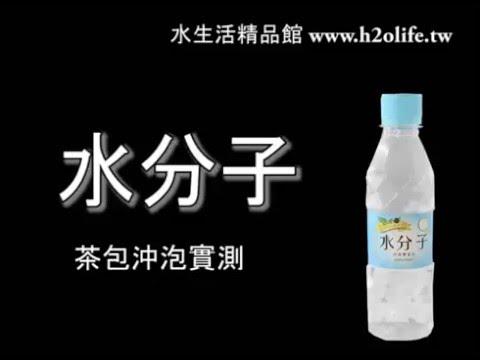 水分子-茶包沖泡實測