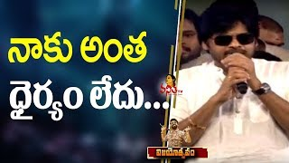 Video Pawan Kalyan Emotional and Powerful Speech @ Rangasthalam Vijayotsavam || Success Meet MP3, 3GP, MP4, WEBM, AVI, FLV April 2018