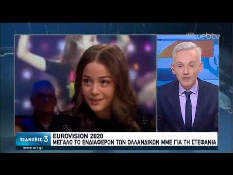 Eurovision 2020 : Μεγάλο το ενδιαφέρον των Ολλανδικών ΜΜΕ για τη Στεφανία | 08/02/2020 | ΕΡΤ