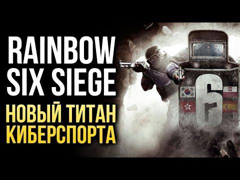 5 причин почему Rаinbоw Siх Siеgе — Новый титан киберспорта - DomaVideo.Ru