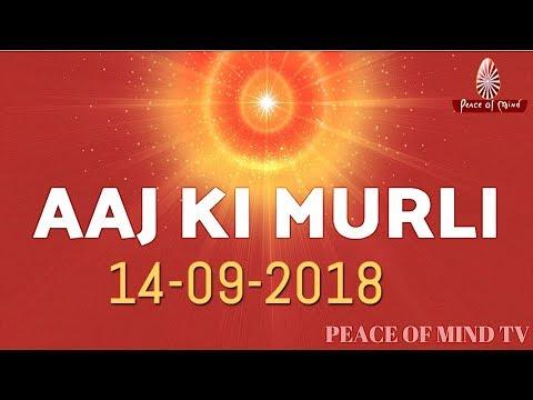 आज की मुरली 14-09-2018 | Ааj Кi Мurli | ВК Мurli | ТОDАУ'S МURLI In Нindi | ВRАНМА КUМАRIS | РМТV - DomaVideo.Ru