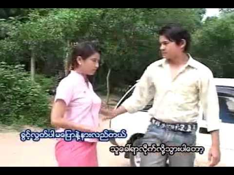 Chit YA Aung-Nar Kho Yar ......mp4:  ေစာဖီ-သင္းကြဲငွက္မ်ားနားခိုရာ-ဗညာဟန္