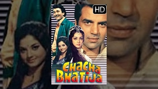 Chacha Bhatija (1977) Hindi Full Length Movie | Dharmendra, Hema Malini
