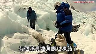 19 歲少女攀珠峰 見盡死屍(運動, 生活, 新聞)