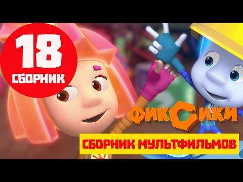 Мультик Фиксики - Все серии подряд - Сборник 18 (НОВЫЕ СЕРИИ) (видео)