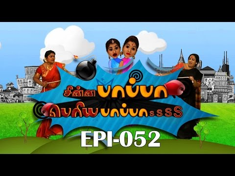 Chinna Papa Periya Papas - Episode - 52 - 14/11/2015