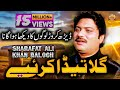 Gilla Teda Kariay ►Sharafat Ali Khan Baloch  ►Latest Punjabi And Saraiki Super Hit Song 2017