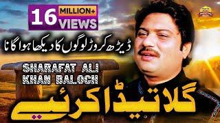 Video Gilla Teda Kariay ►Sharafat Ali Khan Baloch  ►Latest Punjabi And Saraiki Super Hit Song 2017 MP3, 3GP, MP4, WEBM, AVI, FLV Desember 2017
