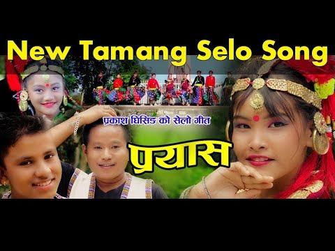 (New Tamang Selo Song 2074/2017..3 min.51 sec.)