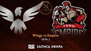 Wings vs Empire, DAC 2017 Групповой этап, game 2 [V1lat, Dread]