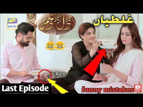Mera Dil Mera Dushman last Episode | mera Dil Mera Dushman Last promo | hum TV Drama