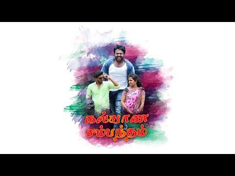 #Kalyana#Sambhandam #TamilShortFilm #RPYC ||KALYANA SAMBHANDTHAM TAMIL TRAILER || RPYC