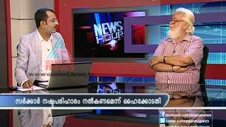 "Video ""Nambi Narayanan to get 10 lakh compansation""-Asianet News Hour 7,Sep 2012 Part 1 MP3, 3GP, MP4, WEBM, AVI, FLV Juni 2018"