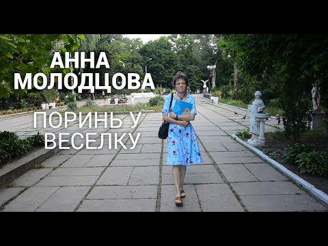 Анна Молодцова. Переселенка навчає інших, як заробляти на хенд-мейді