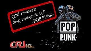Walakulu Hewana With POP PUNK (වළාකුළු හෙවන සමග POP PUNK)