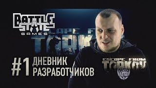 Видео к игре Escape from Tarkov из публикации: Первый видеодневник разработчиков Escape from Tarkov о создании игровой анимации