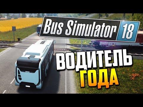 Bus Simulator 18 | Водитель года! (нет)