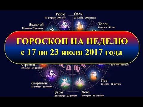 Гороскоп на неделю с 17 по 23 июля 2017 года - DomaVideo.Ru