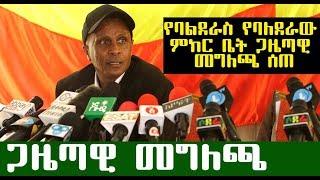 የባልደራስ የባለደራው ምክር ቤት ጋዜጣዊ መግለጫ ሰጠ | Ethiopia