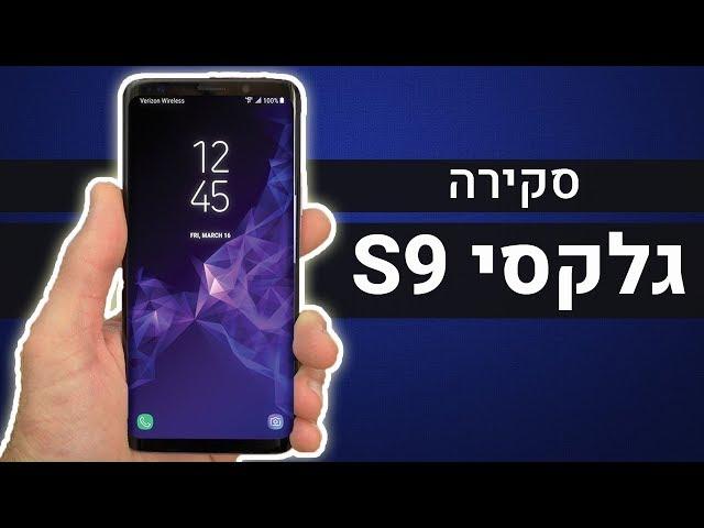 האם זה הסמארטפון המושלם ? סקירה לגלקסי Samsung Galaxy S9